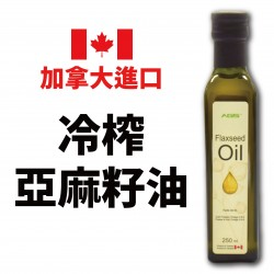 加拿大進口冷榨亞麻籽油
